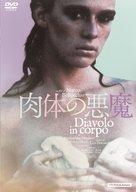 Diavolo in corpo, Il - Japanese Movie Poster (xs thumbnail)