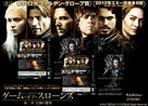 """Game of Thrones"" - Japanese Video release movie poster (xs thumbnail)"