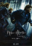 Harry Potter and the Deathly Hallows: Part I - Japanese Movie Poster (xs thumbnail)