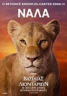 The Lion King - Greek Movie Poster (xs thumbnail)