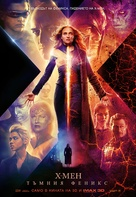 Dark Phoenix - Bulgarian Movie Poster (xs thumbnail)