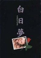 Hakujitsumu - Japanese DVD cover (xs thumbnail)