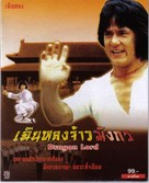 Dragon Lord - Thai Movie Cover (xs thumbnail)