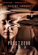 Possessor - South Korean Movie Poster (xs thumbnail)