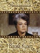 Veuve Couderc, La - Russian DVD movie cover (xs thumbnail)