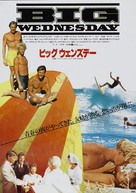 Big Wednesday - Japanese Movie Poster (xs thumbnail)