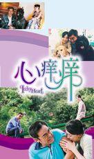 Chat nin han yeung - Hong Kong poster (xs thumbnail)