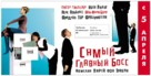 Direktøren for det hele - Russian Movie Poster (xs thumbnail)