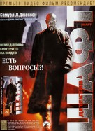 Shaft - Russian Video release movie poster (xs thumbnail)