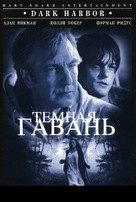 Dark Harbor - Russian Movie Cover (xs thumbnail)