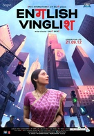 English Vinglish - Movie Poster (xs thumbnail)