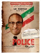 Halal police d'état - French Movie Poster (xs thumbnail)