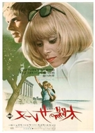 La grande sauterelle - Japanese Movie Poster (xs thumbnail)