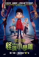 ParaNorman - Hong Kong Movie Poster (xs thumbnail)