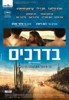 On the Road - Israeli Movie Poster (xs thumbnail)