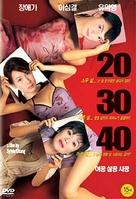 20:30:40 - South Korean DVD cover (xs thumbnail)