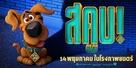Scoob - Thai Movie Poster (xs thumbnail)