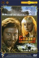 Skazka stranstviy - Russian Movie Cover (xs thumbnail)