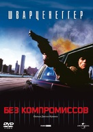 Raw Deal - Russian Movie Cover (xs thumbnail)