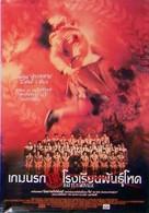 Battle Royale - Thai Movie Poster (xs thumbnail)