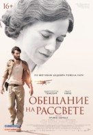 La promesse de l'aube - Russian Movie Poster (xs thumbnail)