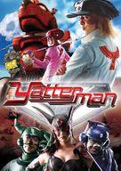 Yattâman - DVD cover (xs thumbnail)