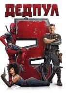 Deadpool 2 - Bulgarian DVD movie cover (xs thumbnail)
