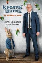 Peter Rabbit - Ukrainian Movie Poster (xs thumbnail)