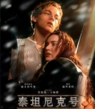 Titanic - Chinese Blu-Ray cover (xs thumbnail)