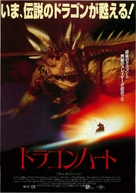 Dragonheart - Japanese Movie Poster (xs thumbnail)