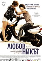 Loverboy - Bulgarian Movie Poster (xs thumbnail)