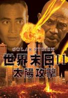 Solar Strike - Chinese Movie Cover (xs thumbnail)