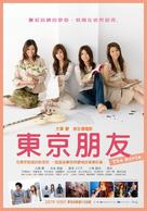Tokyo Friends: The Movie - Taiwanese poster (xs thumbnail)