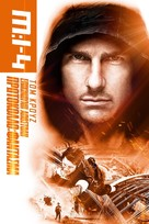 Mission: Impossible - Ghost Protocol - Greek Movie Cover (xs thumbnail)
