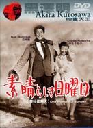Subarashiki nichiyobi - Hong Kong DVD cover (xs thumbnail)