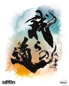 """The Mandalorian"" - Japanese Movie Poster (xs thumbnail)"