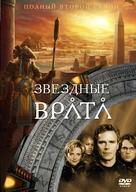 """Stargate SG-1"" - Russian DVD cover (xs thumbnail)"