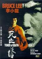 Si wang ta - Chinese DVD movie cover (xs thumbnail)