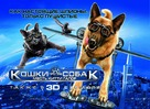 Cats & Dogs: The Revenge of Kitty Galore - Russian Movie Poster (xs thumbnail)