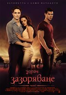 The Twilight Saga: Breaking Dawn - Part 1 - Bulgarian Movie Poster (xs thumbnail)