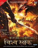 Dungeons & Dragons: The Book of Vile Darkness - Indian Movie Cover (xs thumbnail)