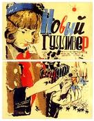 Novyy Gulliver - Russian Movie Poster (xs thumbnail)