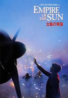 Empire Of The Sun - Japanese DVD movie cover (xs thumbnail)