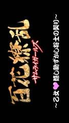 """""""Hyakka Ryoran: Samurai Girls"""" - Japanese Logo (xs thumbnail)"""