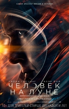 First Man - Russian Movie Poster (xs thumbnail)