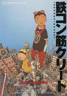 Tekkon kinkurîto - Japanese Movie Poster (xs thumbnail)