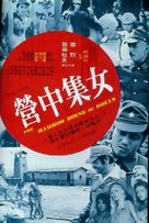 Nu ji zhong ying - Japanese Movie Poster (xs thumbnail)