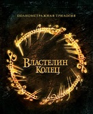 The Lord of the Rings: The Fellowship of the Ring - Russian Blu-Ray cover (xs thumbnail)