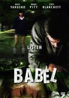 Babel - German Movie Poster (xs thumbnail)
