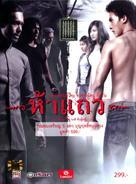 5 taew - Thai DVD movie cover (xs thumbnail)